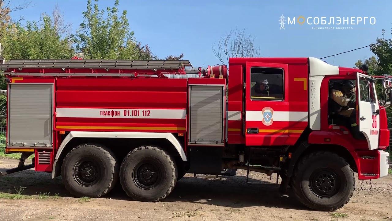 Противопожарные учения в Егорьевске - сентябрь 2019