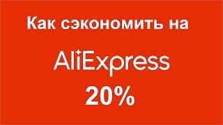 Как сэкономить на Aliexpress более 20%