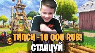 ДОНАТ 1000 РУБЛЕЙ ЗА ТАНЕЦ ИЗ ФОРТНАЙТ