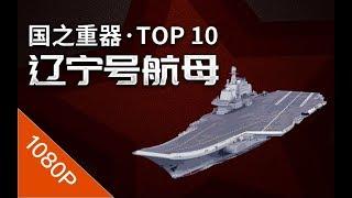 八一建军节!局座张召忠揭秘中国航母的真实战斗力