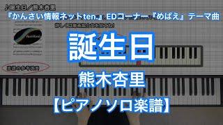 誕生日/熊木杏里-読売テレビ『かんさい情報ネットten.』等のエンディングコーナー『めばえ』テーマ曲