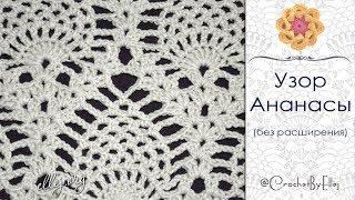 ♥ Узор крючком Ананасы без расширения (часть 1) • How to crochet pineapple Stitch