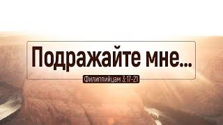 Подражайте мне... (Андрей Зубарев)