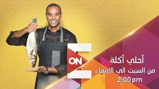 أحلى أكلة - علاء الشربيني | 16 يونيو 2019 - الحلقة الكاملة