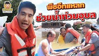 พีชอีทแหลก ช่วยน้ำท่วมอุบล EP93 ปี2 | PEACH EAT LAEK