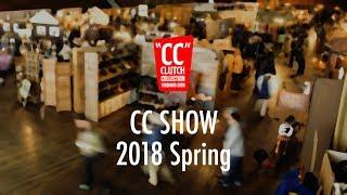 CC SHOW 2019 spring