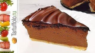 Шоколадный ТВОРОЖНЫЙ Чизкейк - потрясающий рецепт