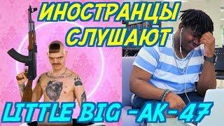 ИНОСТРАНЦЫ СЛУШАЮТ: LITTLE BIG   AK 47, ОЛЕГ ГОРЯЧИЙ   Я ЕМ ЛОЖКОЙ.
