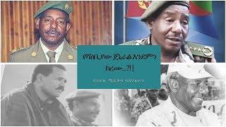 Ethiopia: የሻዕቢያው ጀኔራል እንደምን ከረሙ…?!   በኃይሉ ሚዴቅሳ ፍስሃጽዮን