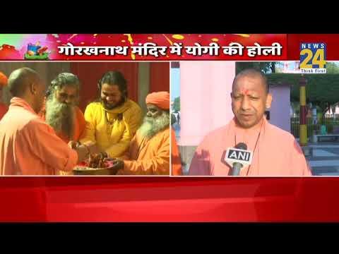 गोरखनाथ मंदिर में योगी की होली - CM Yogi Adityanath Celebrates Holi In Gorakhpur