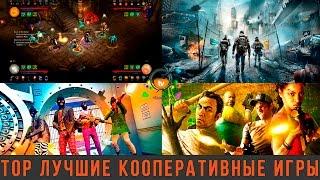 ТОП КООПЕРАТИВНЫЕ ИГРЫ | TOP Best Coop Games