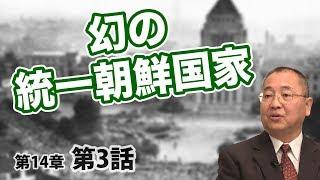 第14章 第03話 幻の統一朝鮮国家があった