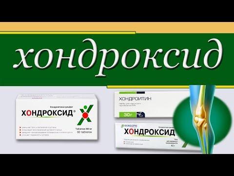 ХОНДРОКСИД - поддержка поврежденных суставов при артрозе, артрите, ушибах...