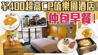 [窮L遊記‧番禺篇] #02-9 長隆香江酒店 ¥400超高CP值樂園酒店!仲包早餐!