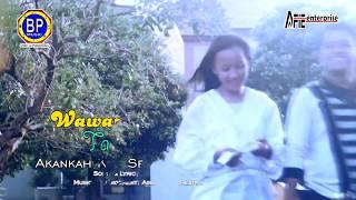 WAWAN DCOZT Feat TASYA | AKAN KAH KAU SETIA (AKASIA) - Official Video Lyrics