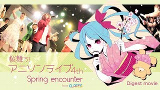 「桜舞う!アニソンライブ4thSpringencounterfromCLAFES」ダイジェスト動画