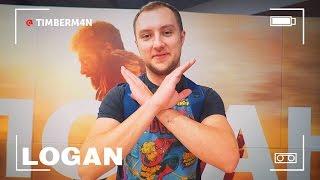 """Мои впечатления от фильма """"Логан/Logan"""""""