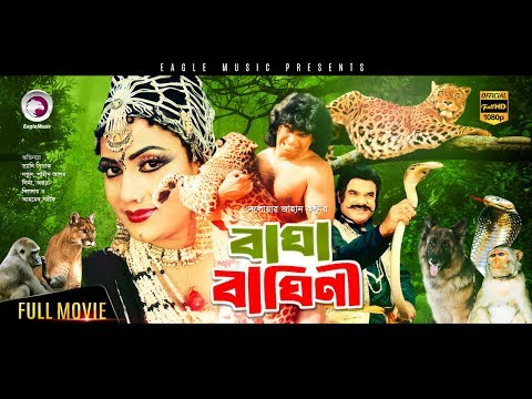 Bangla Movie | Bagha Baghini | Danny Sidak, Shahin Alam, Ahmed Sharif | Exclusive New Release Movie