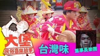 Ep2-8【大堡民俗音樂故事】唱往生咒給你聽還融合台灣小吃!?董事長樂團的特殊神曲「台灣味」 #08台灣味