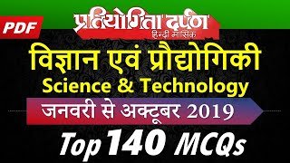 Science & Technology 2019 January-October, 140 MCQs via Pratiyogita Darpan Current Affairs