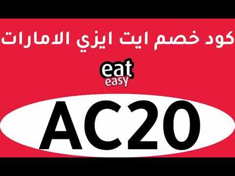 طريقة الشراء من ايت ايزي - Eat Easy بالفيديو