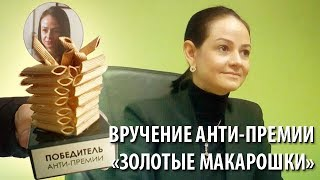 """Анти-премия """"Золотые макарошки"""" для Глацких"""