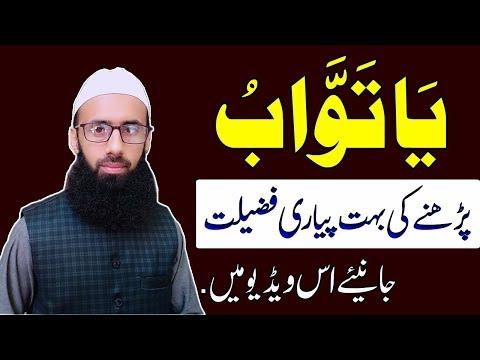 AL TAWABU ! Allah name karishmati wazaif ! benifit of Allah