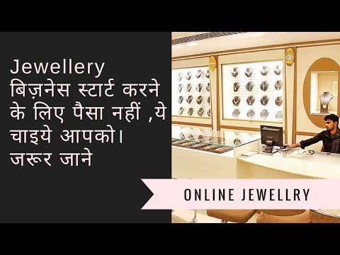 , title : 'How to Start Online Jewellery Business in India