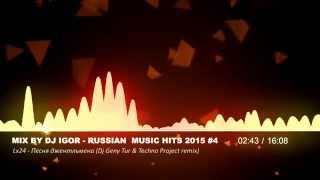 Mix by DJ Igor - Russian  Music Hits 2015 (#4)