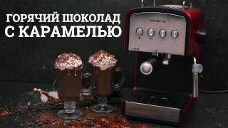 Готовим горячий шоколад с карамелью в кофеварке Polaris PCM 1516E Adore Crema!