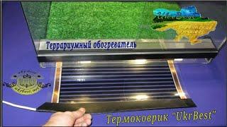 Термоковрик для обогрева террариума. от компании Ukrbest - видео