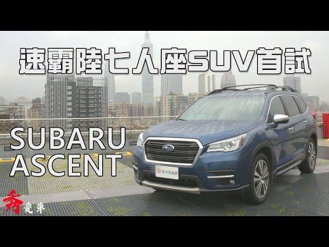 咦?森林人變大了!SUBARU ASCENT Touring 速霸陸七人座SUV首試