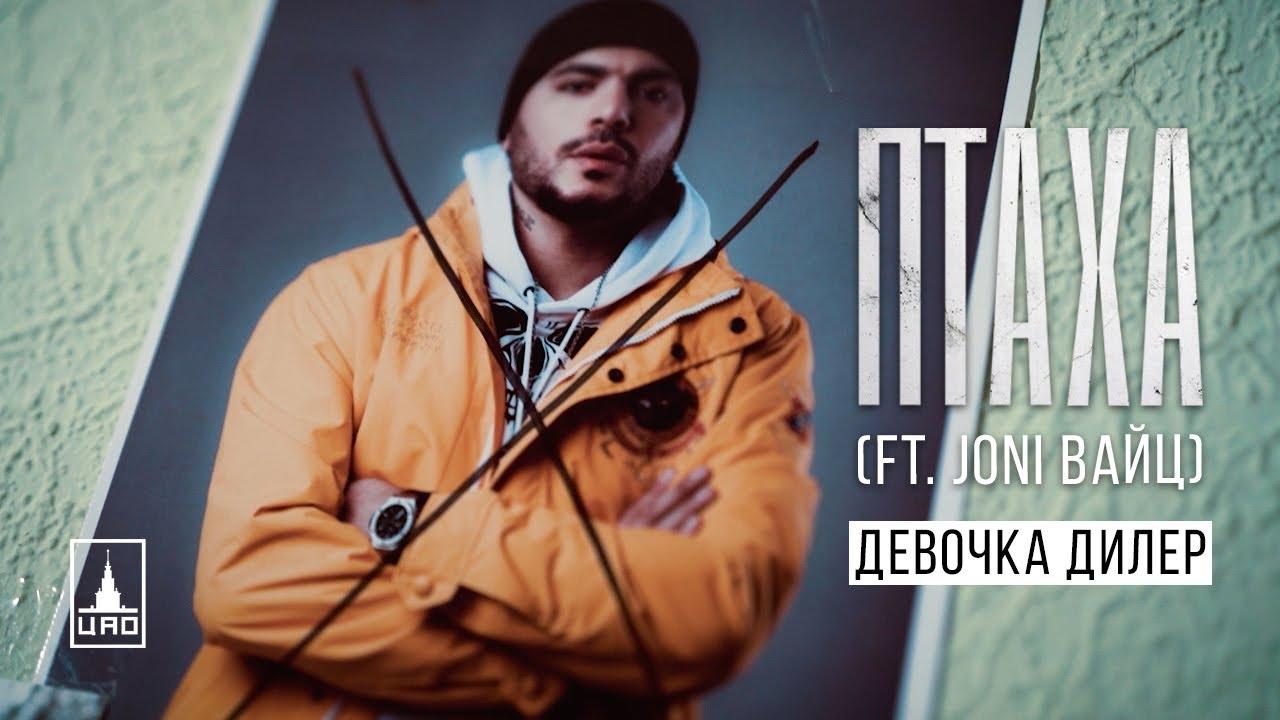 Птаха ft. Joni Вайц — Девочка-Дилер