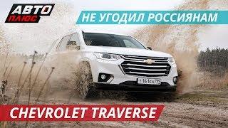 Практичный семейный транспорт Chevrolet Traverse   Наши тесты