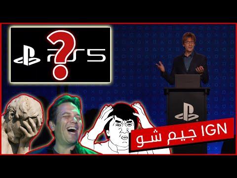 هل أخفقت سوني مع بث إعلان البلايستيشن 5؟!   IGN Game Show
