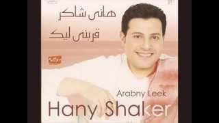 تحميل اغاني Hany Shaker kont habebak - كنت حبيبك هاني شاكر MP3