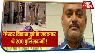 Kanpur Police Encounter: गैंग्स्टर Vikas Dubey के मददगार थे 200 पुलिसकर्मी, अब कॉल डिटेल पर नजर