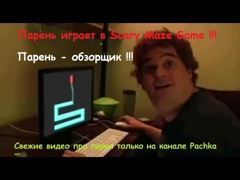Парень обозревает игру Scary Maze Game !!!