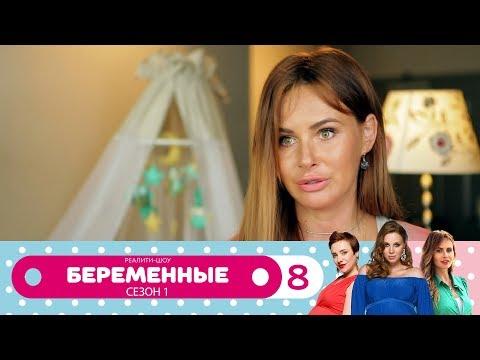 Беременные | Сезон 1 | Серия 8