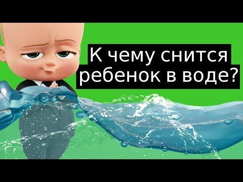 СОННИК - К чему снится ребенок в воде? (2019) Толкование Снов