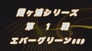 JB霞ヶ浦serise  第1戦エバーグリーンCUP   Go!Go!NBC!