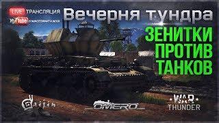 ЗЕНИТКИ против ТАНКОВ! Эпическая битва в WAR THUNDER