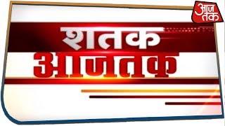 आज सुबह की सबसे बड़ी ख़बरें | Shatak Aaj Tak | May 4, 2019