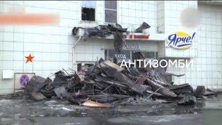 Итоги трагедии в Кемерово как зеркало Путинской России - Антизомби