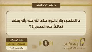 ما المقصود بقول النبي صلى الله عليه وسلم: (حافِظْ على العصرينِ) ؟