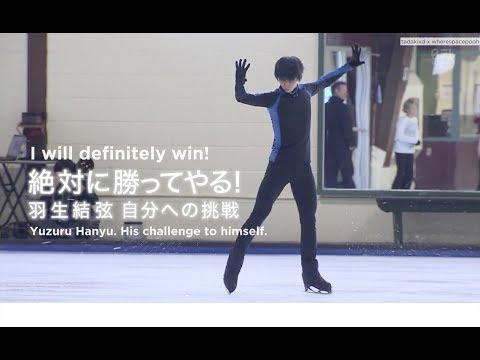 Hanyu 2018 Pre Olympic Documentary