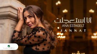 تحميل اغاني Jannat … Ana Estagelt - 2020   جنات … انا استعجلت - بالكلمات MP3