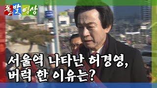 [돌발영상] '인사'가 만사라 했던가?  / YTN