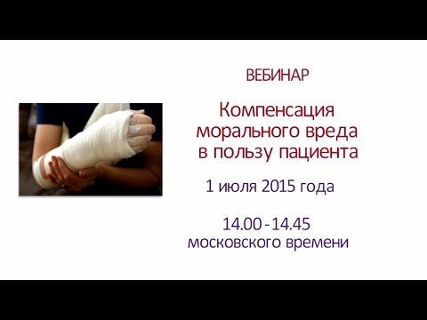 Вебинар «Компенсация морального вреда в пользу пациента»