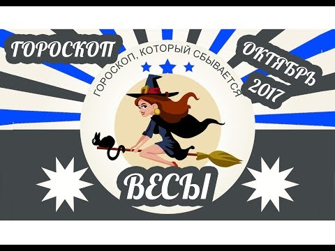 Гороскоп лошади на сентябрь 2014 год